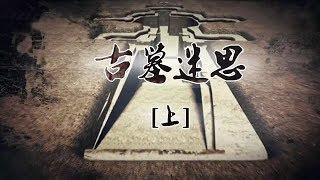 《古墓迷思》房山长沟大墓 | CCTV纪录
