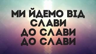 NewBreath - Від Слави до Слави | караоке текст | Lyrics