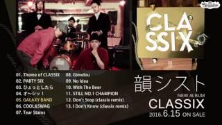 "FUNKY GROOVE MASTER""韻シスト""の新作がいよいよリリース! 韻シスト 6t..."