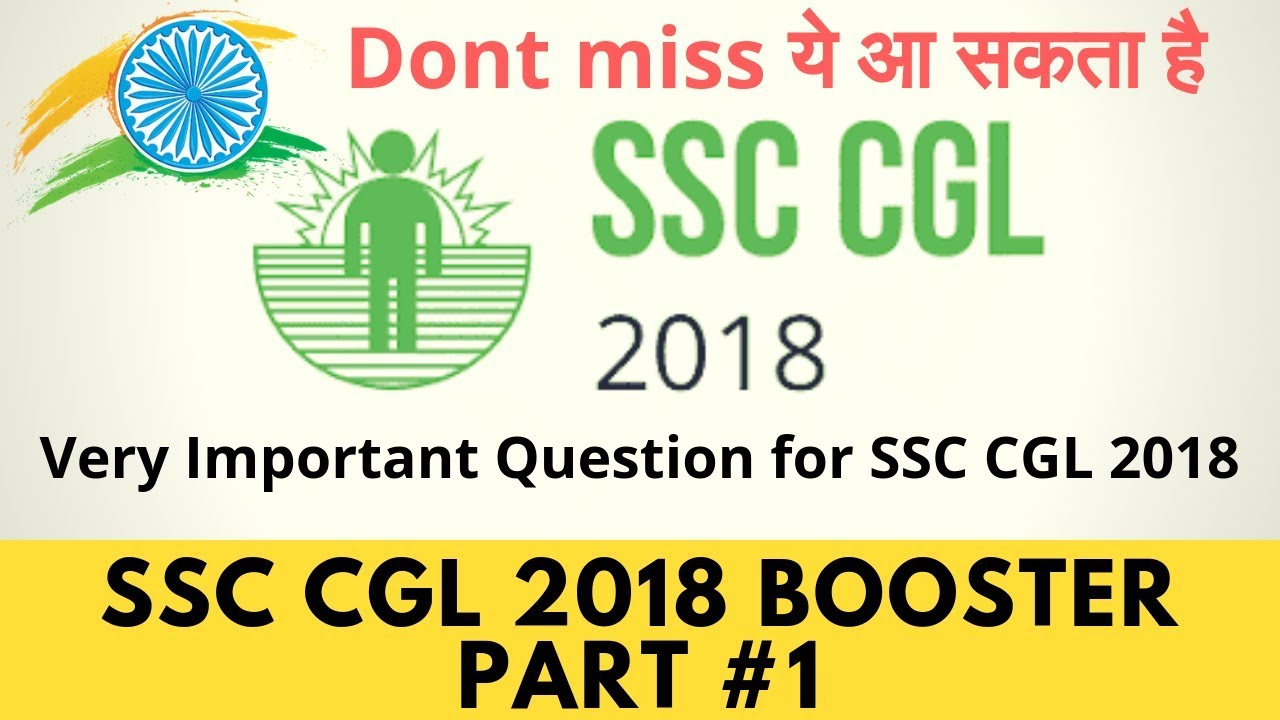 Exam Booster #1 | #SSC #CGL Most Important Question | #SSCCGL | SSC EXAM SPECIAL