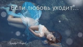Если любовь уходит... Эдуард Асадов || Стихи о любви