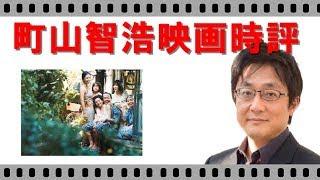 【町山智浩映画時評】『万引き家族』完全版~是枝映画落語説~