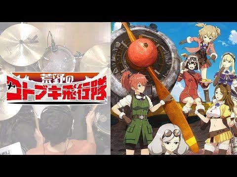 『荒野のコトブキ飛行隊』OP「ソラノネ」(ZAQ) FULL 叩いてみた。/Kouya no kotobuki hikoutai OP SORANONE FULL Drum cover