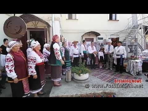fotoinform: У Кропивницькому відтворили весільний обряд