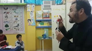 درس نموذجي نشيد المرور على الطريق العام المعلم مصطفى ربيع مدارس الرواد الأهلية