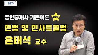 랜드79 공인중개사│32회 공인중개사 강의 민법 기본이…