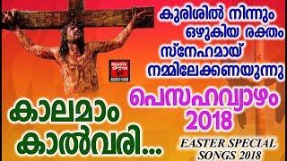 Kaalamam Kaalvariyil  # Christian Devotional Songs Malayalam 2018 # Easter Special Songs