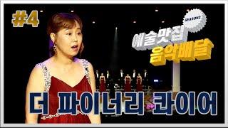 예술맛집 음악배달 시즌2 - 더 파이너리 콰이어