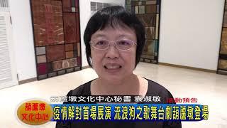 葫蘆墩文化中心-疫情解封首場展演 流浪狗之歌葫蘆墩登場