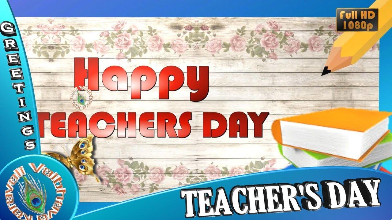 Happy teachers day 2018 watch animated greeting cards online and happy teachers day 2018 watch animated greeting cards online and send to your dear ones m4hsunfo
