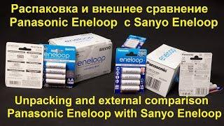 Розпакування Panasonic Eneloop і зовнішнє порівняння з Sanyo Eneloop (посилання на товар в описі)