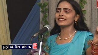 Darde Dil Jine Ka | दर्दे दिल जीने का | Hindi Stage Show | Rathore Cassettes