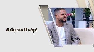 حمدي حمو - غرف المعيشة