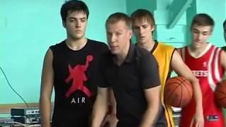 Мастер-класс по баскетболу Дмитрия Базелевского