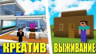 КРЕАТИВ vs ВЫЖИВАНИЕ В МАЙНКРАФТ! ТРОЛЛИНГ