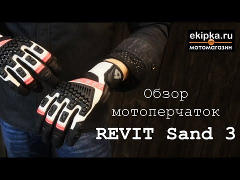 Revit Sand 3 обзор мотоперчаток от мотомагазина Ekipka.ru