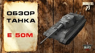WoT Blitz Обзор танка E 50M от Dauglas73 - WoT Blitz Android и iOS