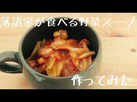 【脂肪燃焼スープ】現在、低糖質ダイエット中の落語家。野菜たっぷりの食べるスープを作ってみました。誰でも簡単にできる低糖質・脂肪燃焼スープ!おすすめです。