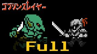 Goblin Slayer OP - Rightfully [8-Bit]
