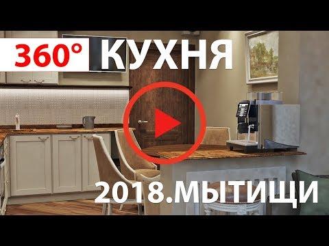 360° Кухня в дизайн проекте ЖК Новое Медведково (Мытищи)