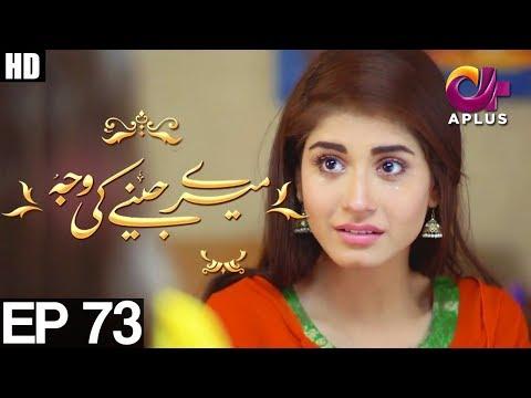 Mere Jeenay Ki Wajah - Episode 73    A Plus ᴴᴰ Drama   Bilal Qureshi, Hiba Ali, Faria Sheikh