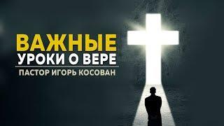 Проповедь  - Важные уроки о вере - Игорь Косован