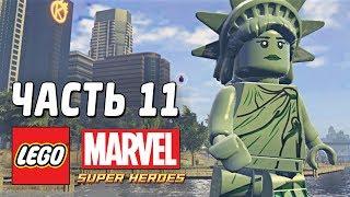 LEGO Marvel Super Heroes Прохождение - Часть 11 - СТАТУЯ СВОБОДЫ