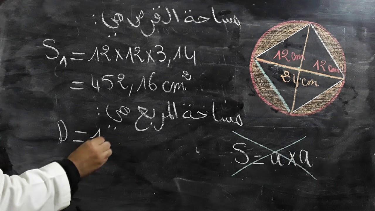 المساحة4 المربع و القرص الرياضيات مع رضوان بوجمعاوي