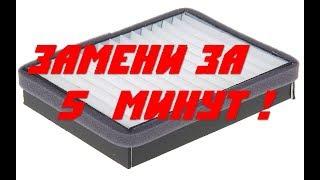 Легкая замена салонного фильтра ВАЗ 2110