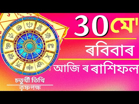 Assamese daily rashifal 30 May 2021 Sunday Aries to Pisces today horoscopes in Assamese