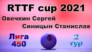 Овечкин Сергей ⚡ Синицын Станислав 🏓 RTTF cup 2021 - Лига 450