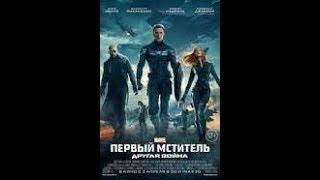 """Первый мститель: другая война - обзор фильма про """"отмороженного"""" капитана,(Где мстители,а?)"""