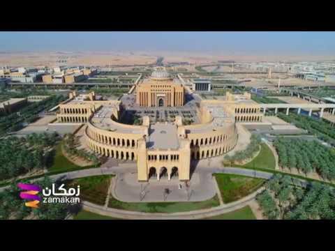 تصوير جوي خارجي جامعة الأميرة نورة بنت عبدالرحمن للبنات بالرياض Youtube