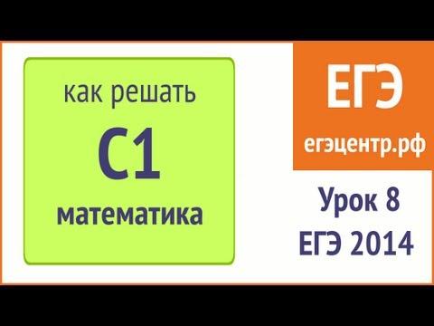 Как решать С1. Урок 8. #ЕГЭ по математике 2014. Однородные тригонометрические уравнения.