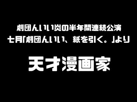 劇団んいいTV七月劇団んいい紙を引くダイジェストその1特別編