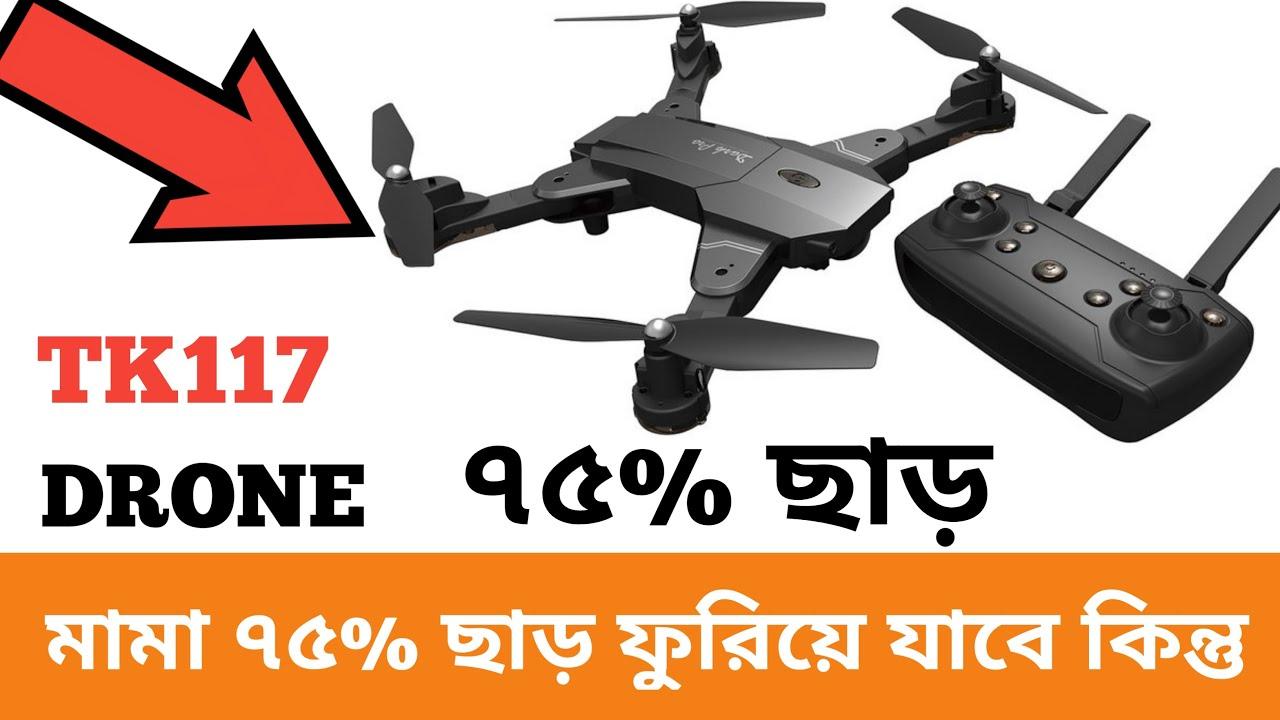 নতুন ভাবে কিনুন, TK117 DRONE. DUEL 4K CAMARA 5G WI-FI, ZPS 1K RITEN. BANGLA FULL HAND REVIEW,
