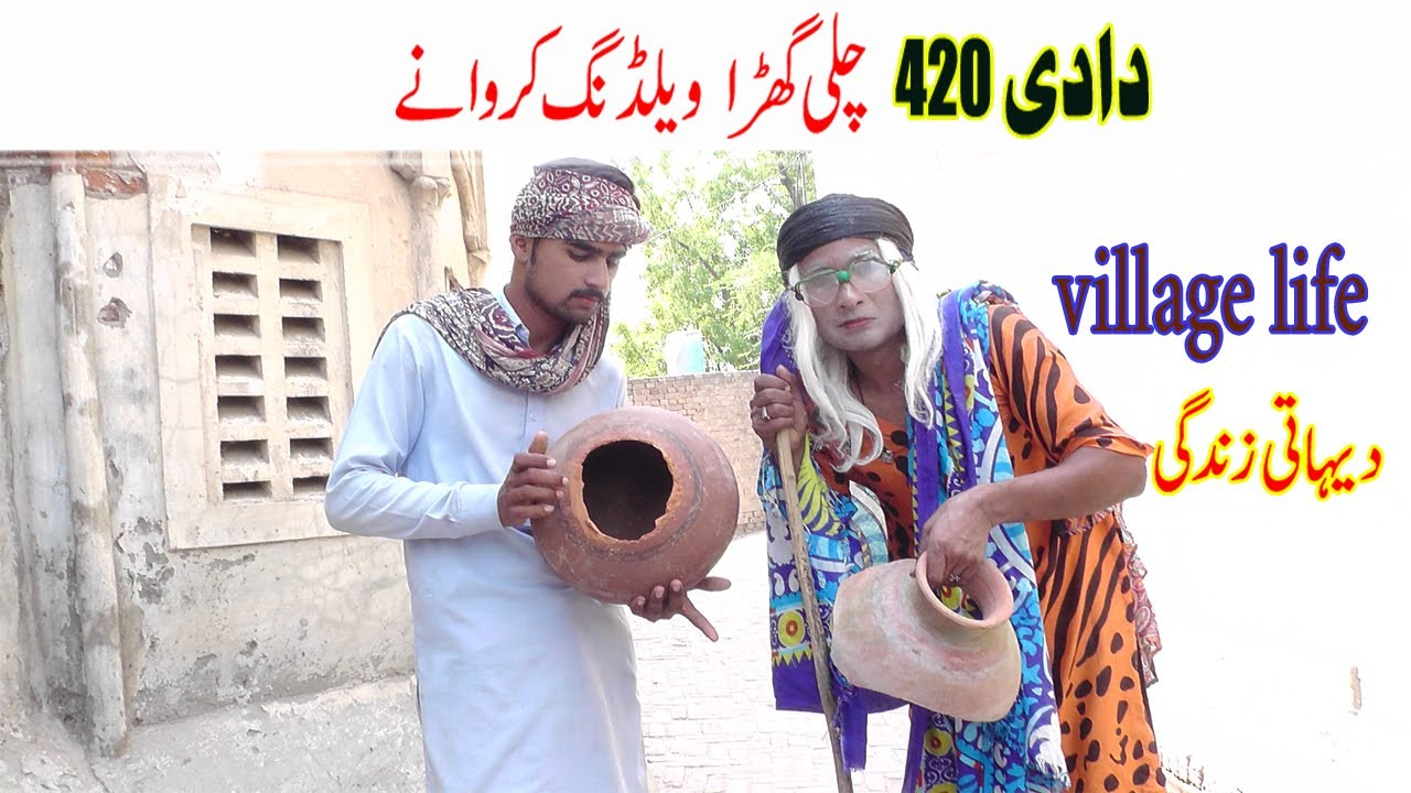 Download Dadi 420 Aur Mr Dhoto Ghra Matka Pitcher Dadi 420 Funny Video   Ghar Da Rola   Tp Funny
