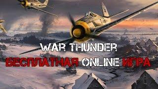 War Thunder(Самолёты патч 1.43)(Бесплатная игра онлайн)