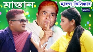 মস্তান   হারুন কিসিঞ্জার   Harun Kisinger   Comedy   Bangla Natok   Short Film   2018