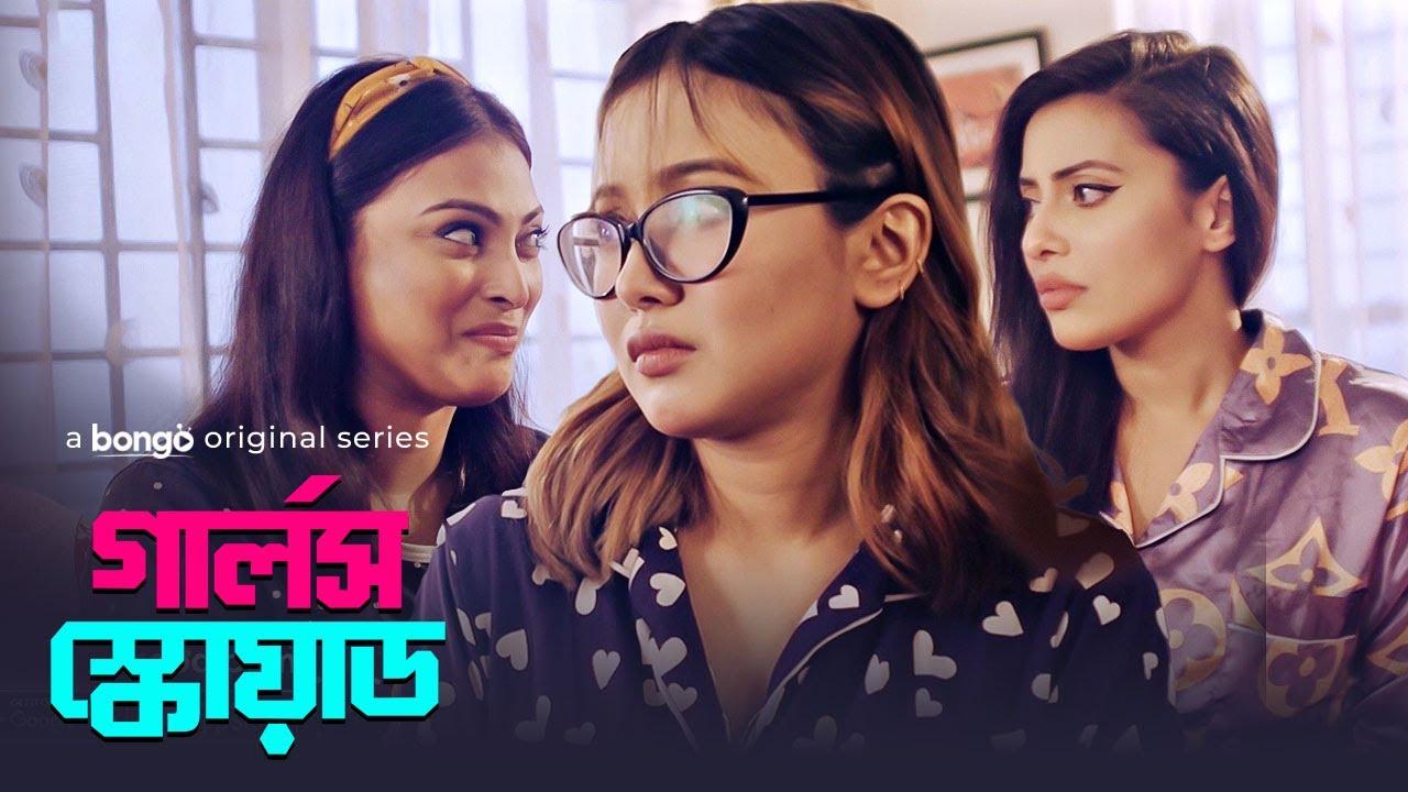 কে সবচেয়ে দারুণ স্বপ্ন দেখেছে!   Sharna Lata   Girls Squad   Bangla New Drama Series