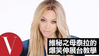維密女神 泰拉(Tyra Banks) 這次來教大家走伸展台!咦怎麼有殭屍 Vogue Taiwan
