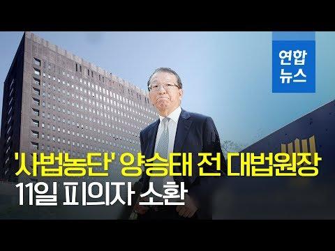 '사법농단 의혹 정점' 양승태 전 대법원장 11일 피의자 소환/ 연합뉴스 (Yonhapnews)