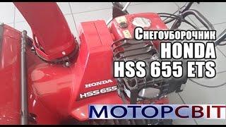 видео Снегоуборщик Honda HSS655 ETS