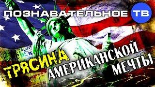 Трясина американской мечты (Познавательное ТВ, Артак Гезумян)