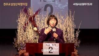 삼성산피정의집 사순40 철야2일차 강사 김영희 카타리나