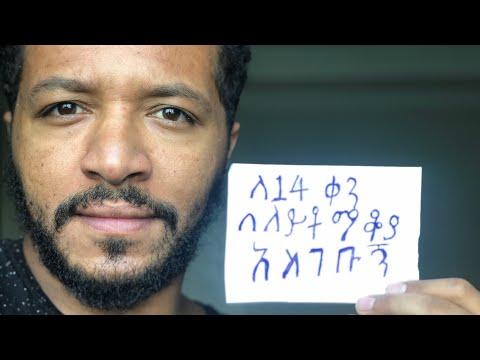 Ethiopia: ሔኖክ ወንድሙ ለ 14 ቀን ለይቶ ማቆያ ውስጥ ገባ | Henok Wendmu 14 Days At Luyeto Makoya| 2020