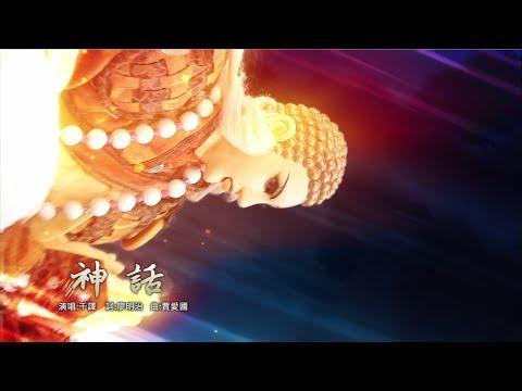 霹靂天命之《戰禍邪神II破邪傳》第二片尾曲【神話】