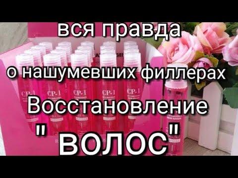 ВСЯ ПРАВДА О CP-1 ( ФИЛЛЕРЫ ДЛЯ ВОЛОС)!!!
