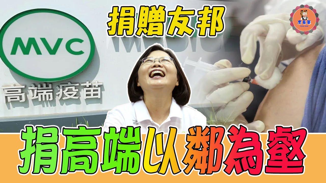 """【#虎鼻塞】""""拿邦交國當白老鼠"""" 一手靠施捨疫苗, 一手往外倒貨!!【主頻道#2021笑看新聞】"""
