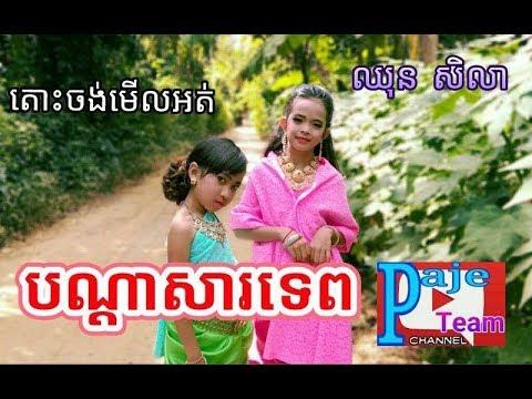 Trailer , រឿងកំប្លែងខ្លី - បណ្ដាសារទេព  - khmer kid comedy 2017 -Paje team  -